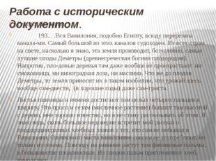 Работа с историческим документом. Геродот. История 193... .Вся Вавилония, под