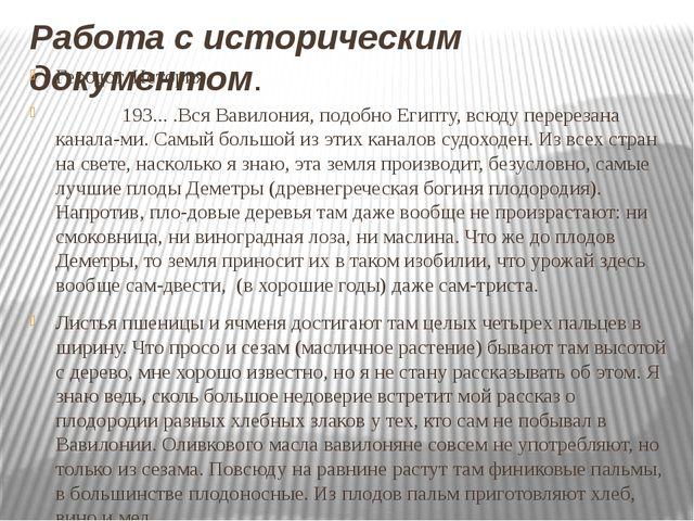Работа с историческим документом. Геродот. История 193... .Вся Вавилония, под...
