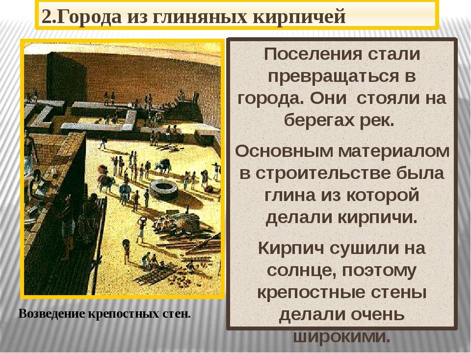 2.Города из глиняных кирпичей Поселения стали превращаться в города. Они стоя...