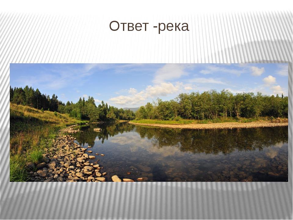 Ответ -река