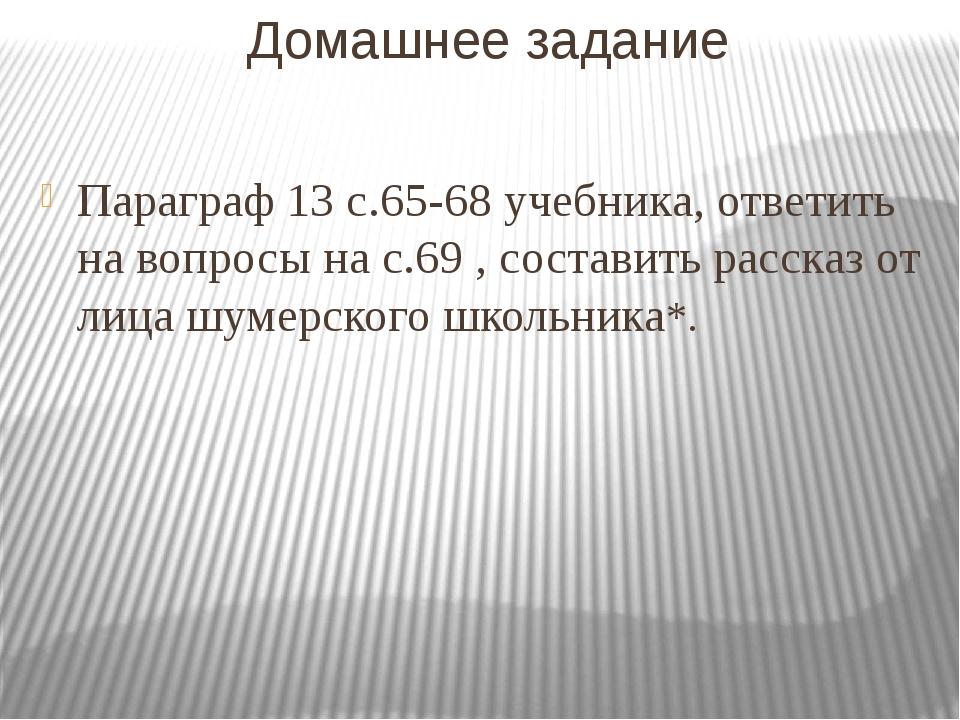 Домашнее задание Параграф 13 с.65-68 учебника, ответить на вопросы на с.69 ,...