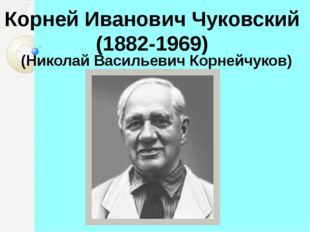 Корней Иванович Чуковский (1882-1969) (Николай Васильевич Корнейчуков)