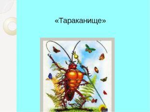 «Тараканище»