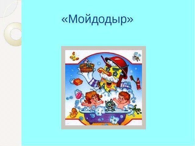 «Мойдодыр»