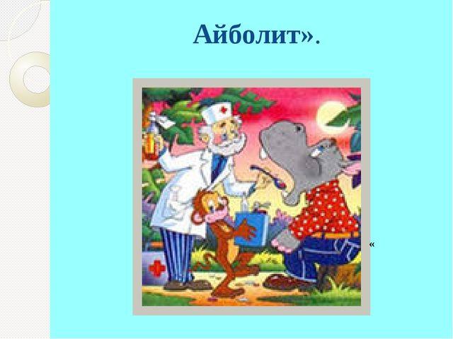 Айболит». «