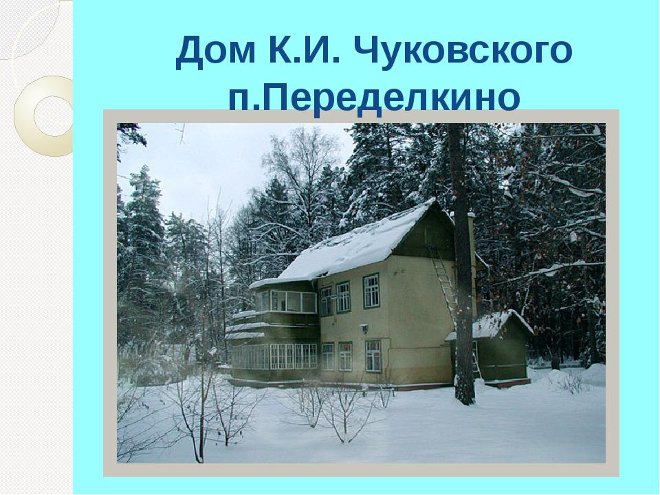 Дом К.И. Чуковского п.Переделкино