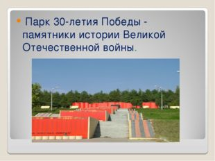 Парк 30-летия Победы - памятники истории Великой Отечественной войны.