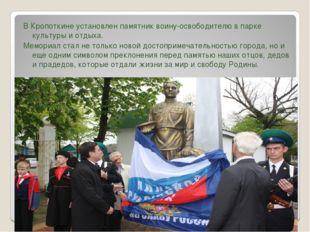 В Кропоткине установлен памятник воину-освободителю в парке культуры и отдыха