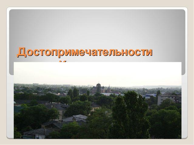Достопримечательности города Кропоткина