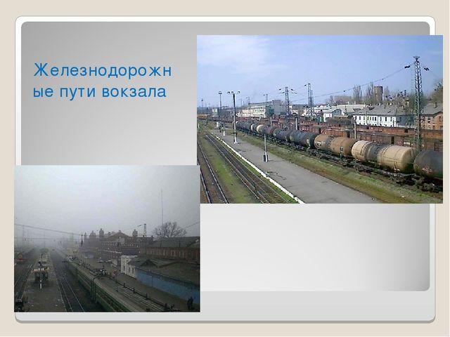 Железнодорожные пути вокзала