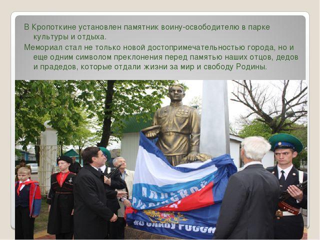 В Кропоткине установлен памятник воину-освободителю в парке культуры и отдыха...