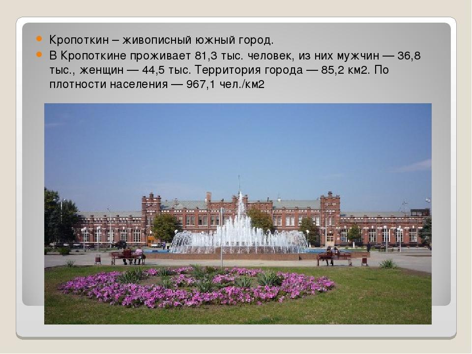Кропоткин – живописный южный город. В Кропоткине проживает 81,3 тыс. человек,...