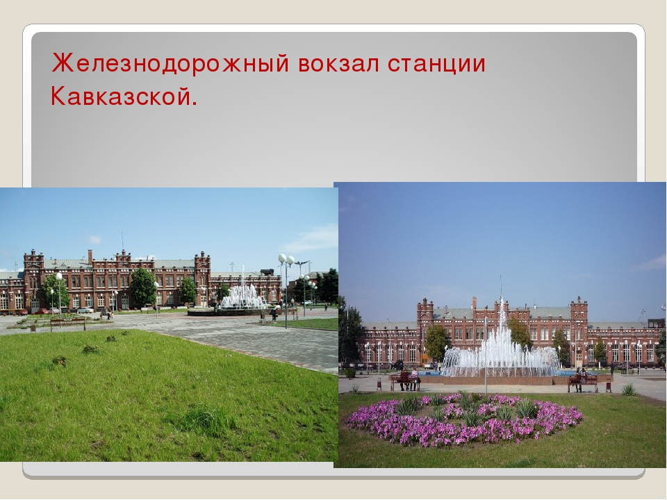 Железнодорожный вокзал станции Кавказской.