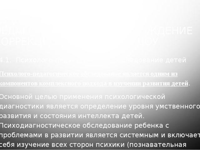 РАЗДЕЛ IV. ПСИХОЛОГО-ПЕДАГОГИЧЕСКОЙ СОПРОВОЖДЕНИЕ КОРРЕКЦИОННОЙ РАБОТЫ ДОУ 4....