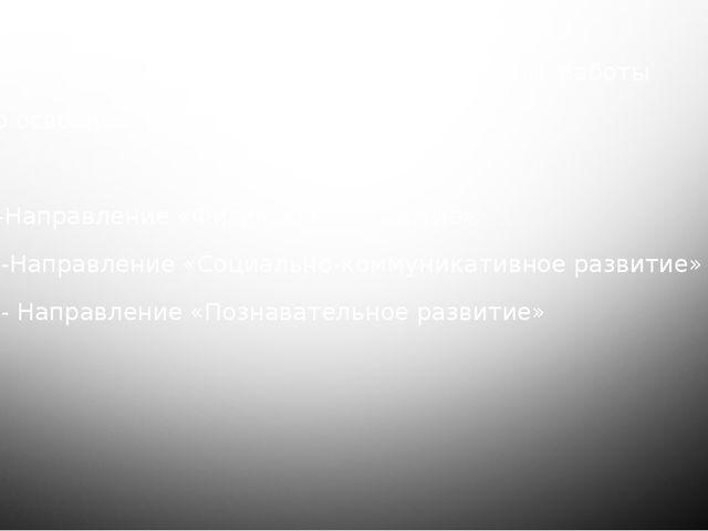 4.2. Основные направления коррекционной работы по освоению образовательных о...
