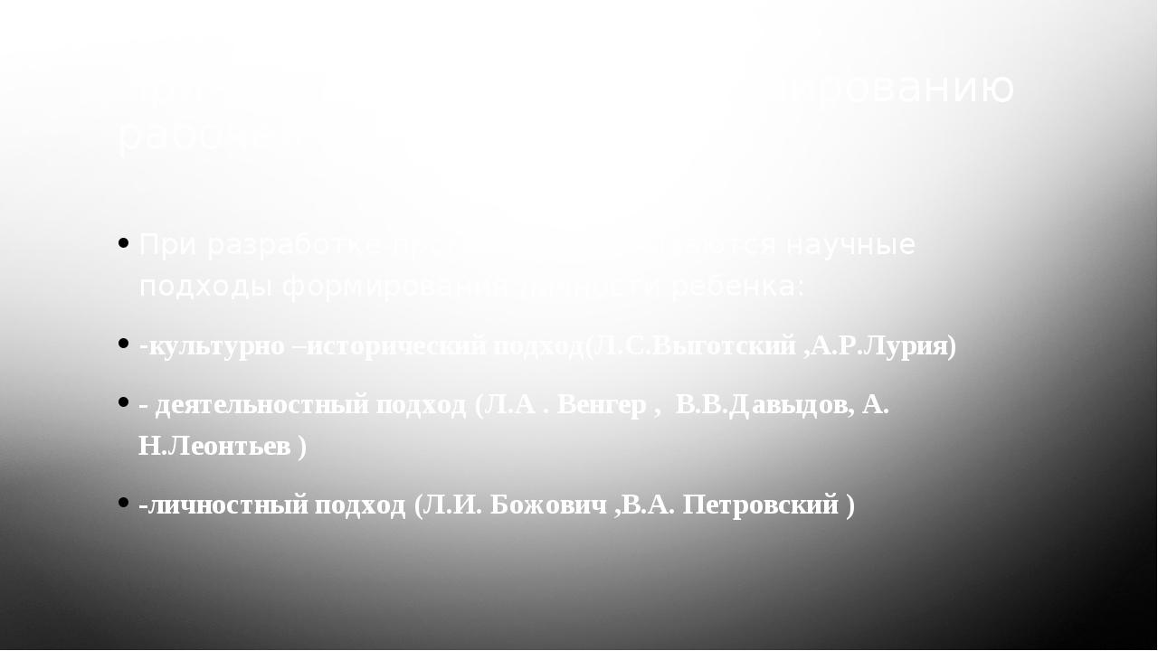 Принципы и подходы к формированию рабочей программы При разработке программы...