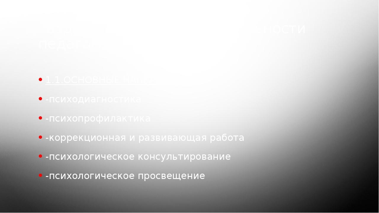Раздел I содержание деятельности педагога-психолога 1.1.ОСНОВНЫЕ НАПРАВЛЕНИЯ:...