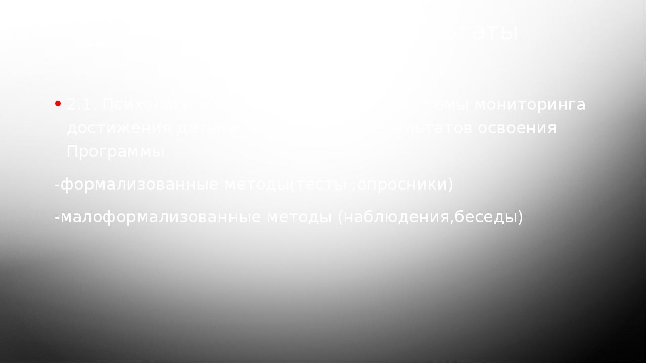 Раздел II Планируемые результаты 2.1. Психологическое сопровождение системы м...