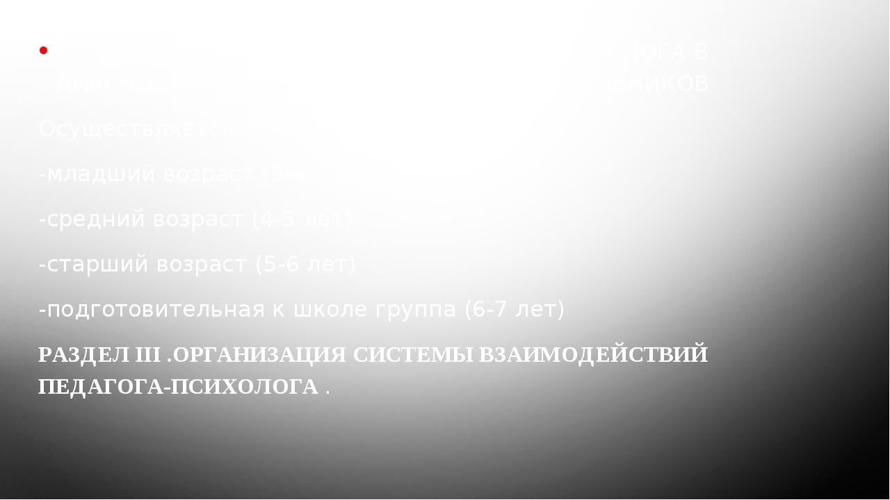 2.2 ЗОНА КОМПЕТЕНТНОСТИ ПЕДАГОГА-ПСИХОЛОГА В ДИАГНОСТИЧЕСКОМ ОБСЛЕДОВАНИИ ДО...