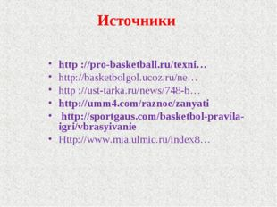 Источники http ://pro-basketball.ru/texni… http://basketbolgol.ucoz.ru/ne… ht