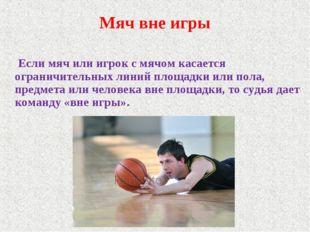Мяч вне игры Если мяч или игрок с мячом касается ограничительных линий площад