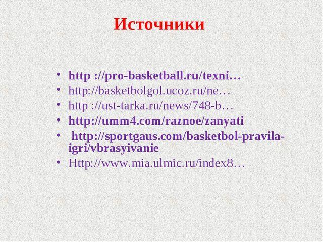 Источники http ://pro-basketball.ru/texni… http://basketbolgol.ucoz.ru/ne… ht...
