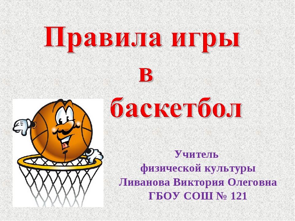 Учитель физической культуры Ливанова Виктория Олеговна ГБОУ СОШ № 121