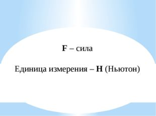 F – сила Единица измерения – Н (Ньютон)