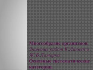 Многообразие организмов. Значение работ К.Линнея и Ж.Б.Ламарка. Основные сист