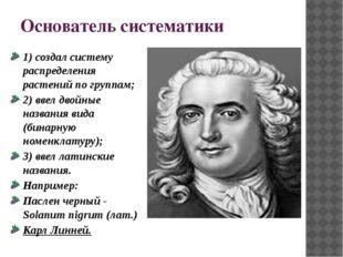 Основатель систематики 1) создал систему распределения растений по группам; 2
