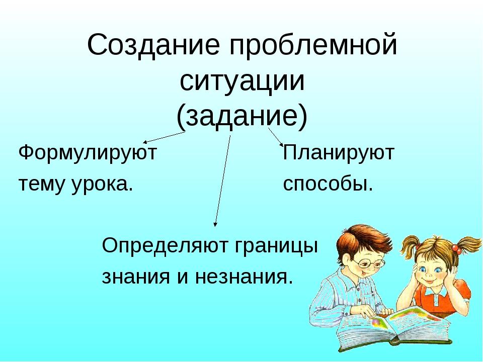 Формулируют Планируют тему урока. способы. Определяют границы знания и незнан...