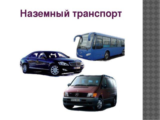 Наземный транспорт