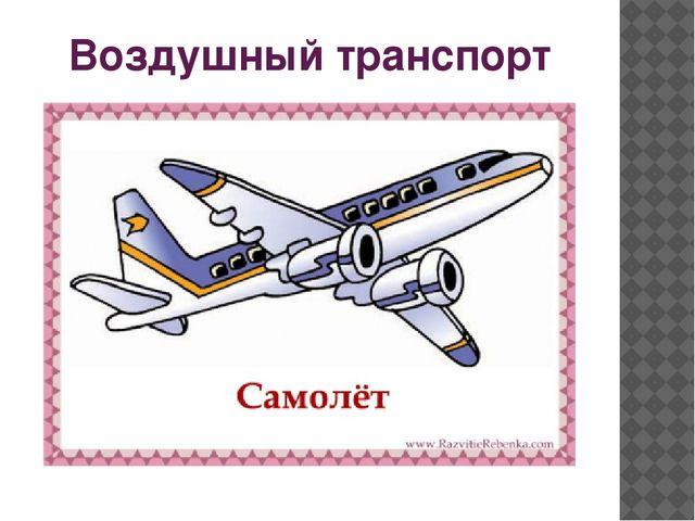Воздушный транспорт