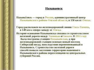 Называевск Называ́евск— город вРоссии, административный центрНазываевского
