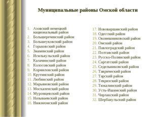 Азовский немецкий национальный район Большереченский район Большеуковский рай