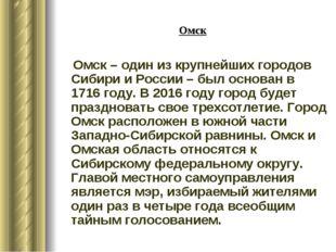 Омск Омск – один из крупнейших городов Сибири и России – был основан в 1716 г