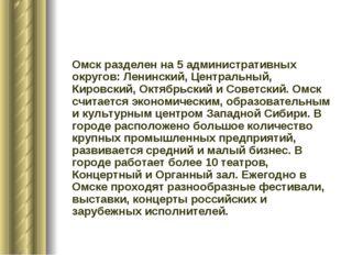 Омск разделен на 5 административных округов: Ленинский, Центральный, Кировск