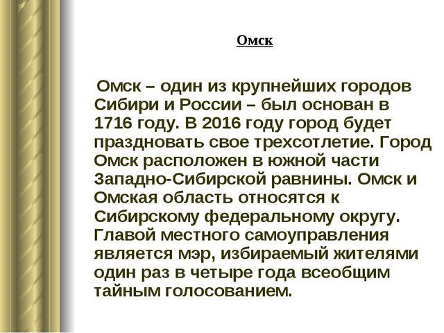 Омск Омск – один из крупнейших городов Сибири и России – был основан в 1716 г...