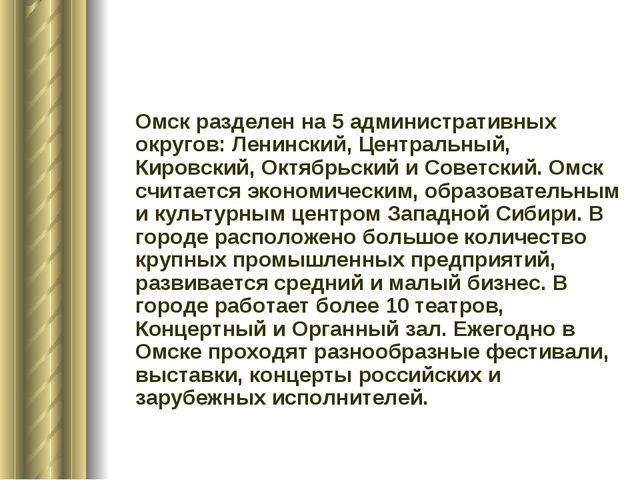 Омск разделен на 5 административных округов: Ленинский, Центральный, Кировск...