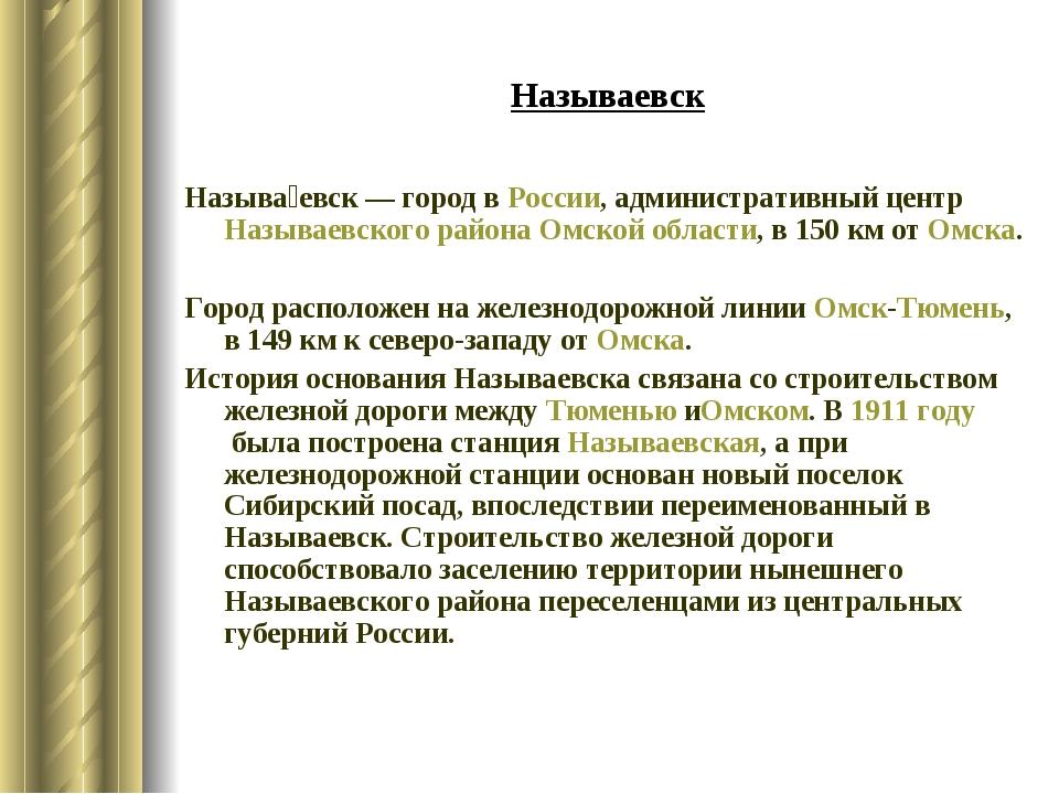 Называевск Называ́евск— город вРоссии, административный центрНазываевского...