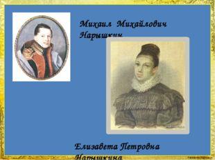 Михаил Михайлович Нарышкин Елизавета Петровна Нарышкина FokinaLida.75@mail.ru