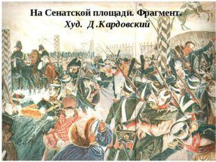 На Сенатской площади. Фрагмент. Худ. Д.Кардовский FokinaLida.75@mail.ru