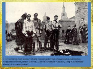 В Петропавловской крепости были повешены пятеро осужденных декабристов: Кондр