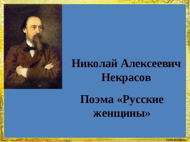 Николай Алексеевич Некрасов Поэма «Русские женщины» FokinaLida.75@mail.ru