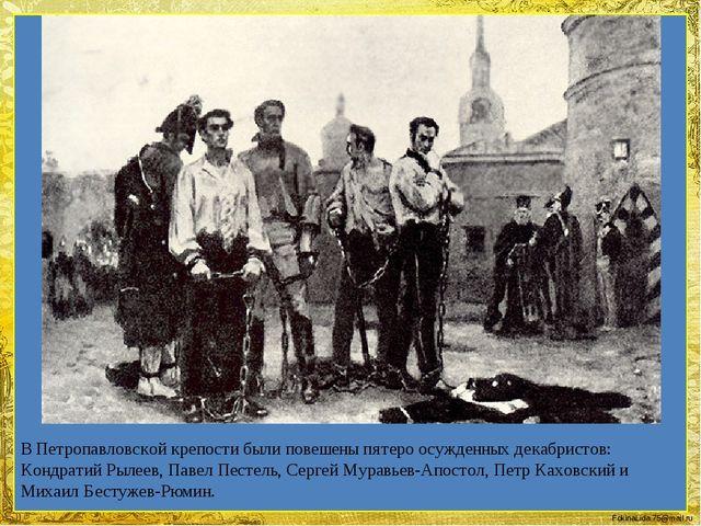 В Петропавловской крепости были повешены пятеро осужденных декабристов: Кондр...