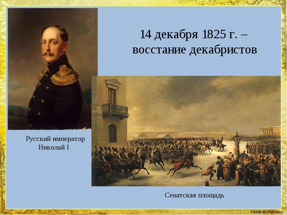 Русский император Николай I 14 декабря 1825 г. – восстание декабристов Сенатс...