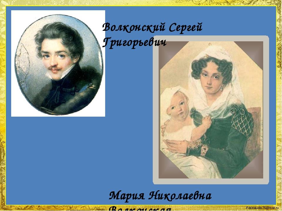 Мария Николаевна Волконская Волконский Сергей Григорьевич FokinaLida.75@mail.ru