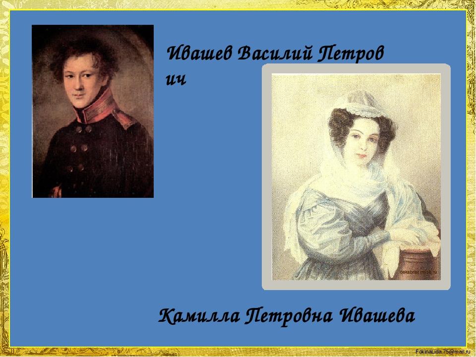 ИвашевВасилийПетрович Камилла Петровна Ивашева FokinaLida.75@mail.ru