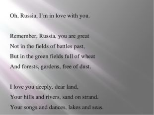 Oh, Russia, I'm in love with you.   Remember, Russia, you are great Not in t