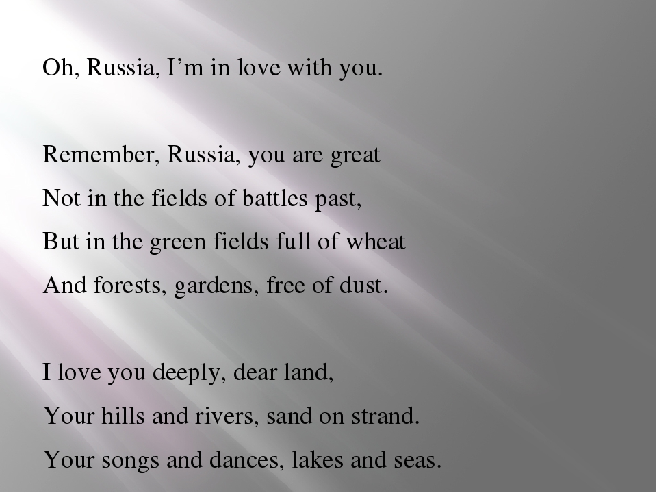 Oh, Russia, I'm in love with you.   Remember, Russia, you are great Not in t...